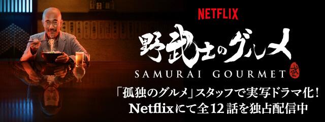 Netflix 野武士のグルメ 感想 レビュー ドラマ