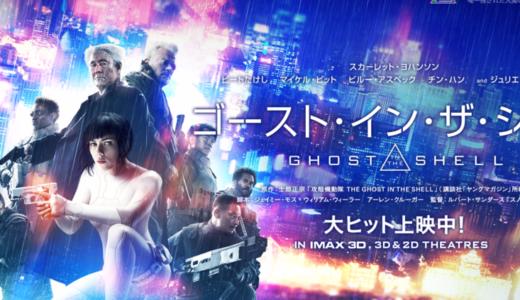 映画レビュー「Ghost In The Shell(ゴースト イン ザ シェル)」の感想(アニメ未見、ネタバレ有り)