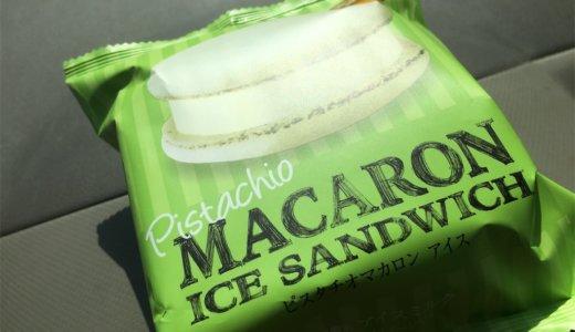 「あま~いっ!」セブンの一部店舗限定 マカロンアイスを食べてみました!