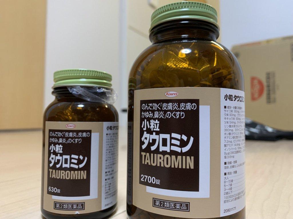 タウロミン 花粉症対策 アレルギー 漢方薬 副作用 無し