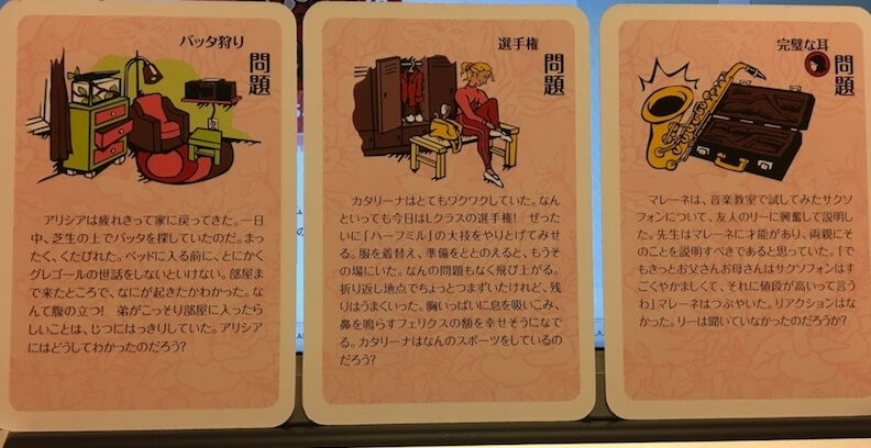 ボードゲーム PinkStories ピンクストーリーズ イマイチオススメ出来ない
