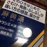 麻黄湯 漢方薬 風邪薬 クラシエ インフルエンザ