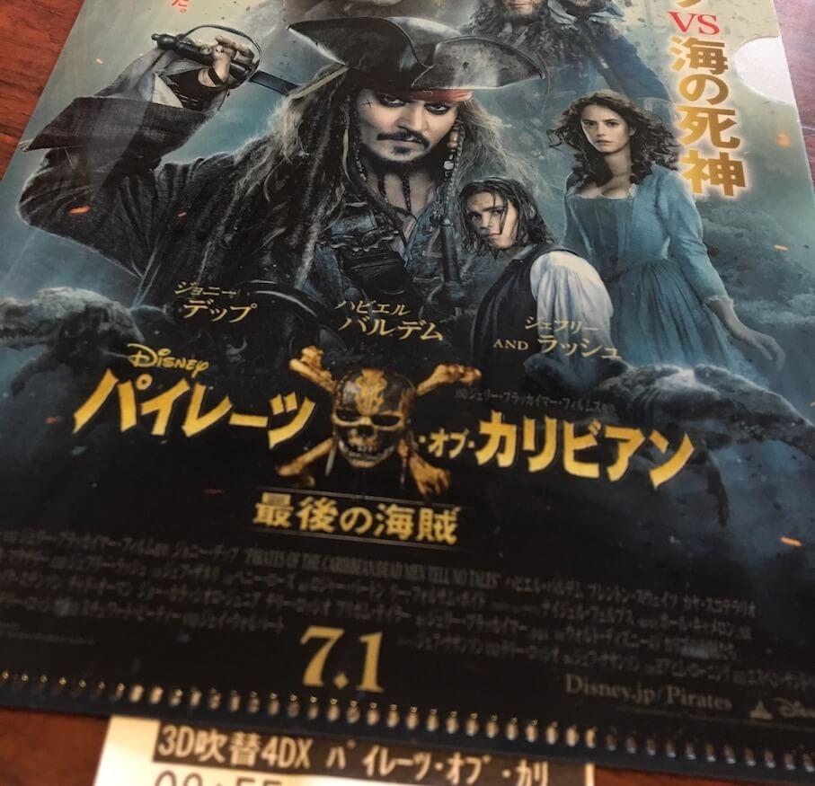 映画 レビュー パイレーツ オブ カリビアン 最後の海賊 4DX吹替 感想