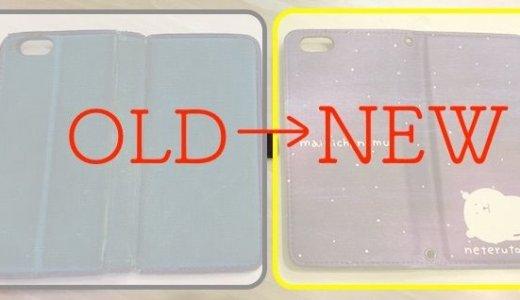 【レビュー】iPhone6sケースを新しくしました。(自分ツッコミくま)