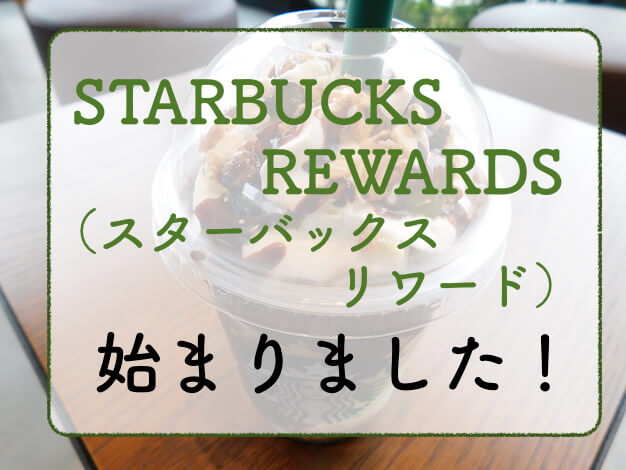 STARBUCKS REWARDS™ スターバックス リワード™ スタバ ポイントカード スター