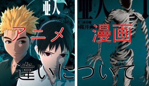 「亜人」は原作漫画とアニメだとけっこう違う!それぞれ見た感想です!※ネタバレ有り