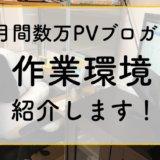 月間数万PV ブロガー 作業環境