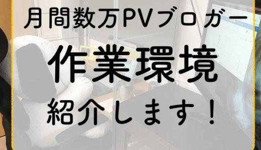 月間数万PVブロガーの作業環境を紹介!実際に使っているガジェット達もね!