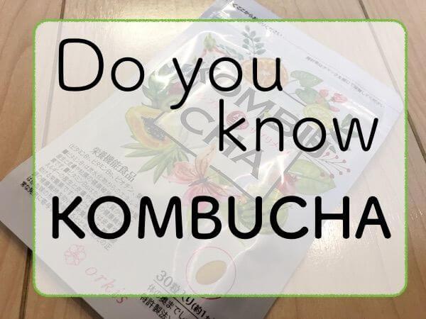 KOMBUCHA コンブチャ こんぶ茶 紅茶きのこ 発酵食品 サプリメント