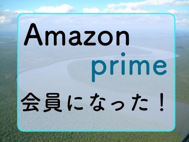 Amazon プライム 会員 入会 特典 豊富