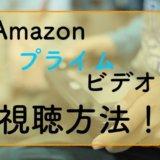 amazon プライム ビデオ 視聴方法 ゲーム機