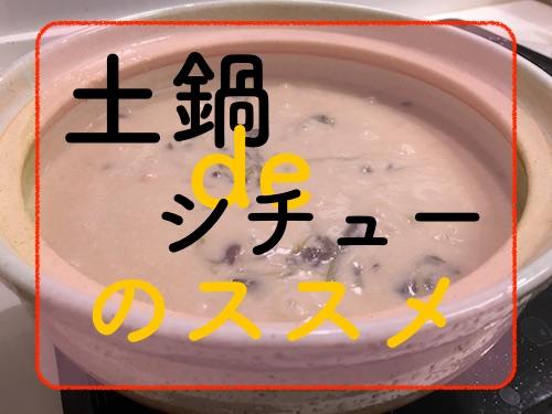 ズボラ飯 一人暮らし男子 オススメ 保温力 土鍋シチュー 作り方。