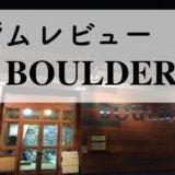 ボルダリング ボルダーズ boulders 足立区  ジム レビュー 感想