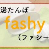 Fashy ファシー 湯たんぽ オススメ