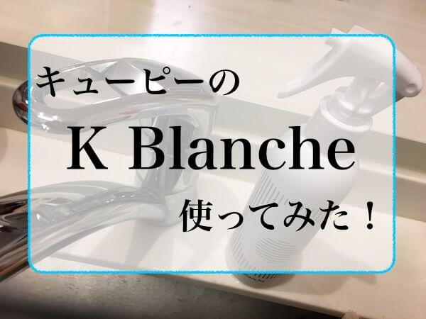 K Blanche ケイブランシュ キッチン用 アルコール 除菌スプレー