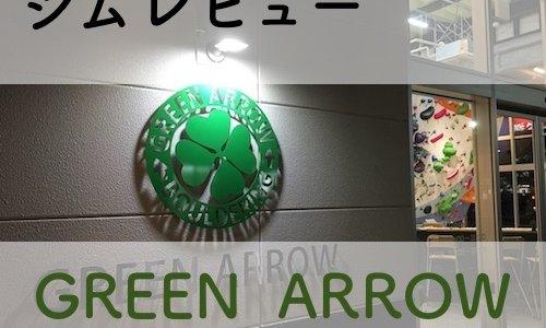 【ジムレビュー】ボルダリングジム GreenArrow(グリーンアロー)ベイフロント蘇我店