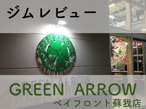 ボルダリングジム GreenArrow グリーンアロー 蘇我 千葉 新店舗 オープン 高い 壁 怖い