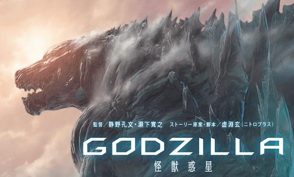 映画 レビュー GODZILLA 怪獣惑星 アニメ ゴジラ 感想 アニゴジ