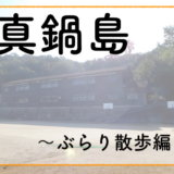 真鍋島 見所 猫 猫以外 観光スポット 岡山 旅行 日記