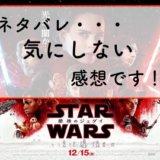 ep8 ネタバレ有り スターウォーズ エピソード8 最後のジェダイ 字幕 2D 4DX 感想 STARWARS