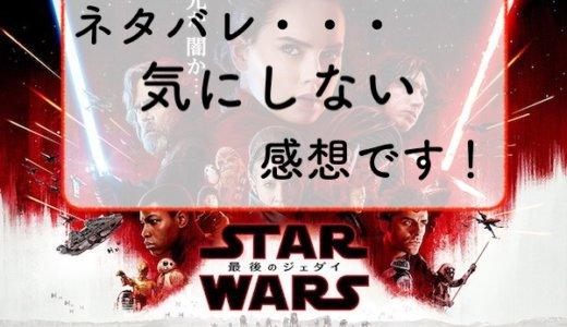 【最後のジェダイ】「スターウォーズエピソード8」を観てきたネタバレあり感想です。【STARWARS】