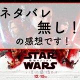 ep8 ネタバレ無し スターウォーズ エピソード8 最後のジェダイ 字幕 2D 4DX 感想 STARWARS