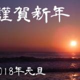 2018 元旦 新年 挨拶