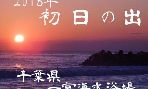 【一宮海水浴場】2018年元旦。水平線から上がる初日の出を見たくて千葉県房総半島を目指しました!