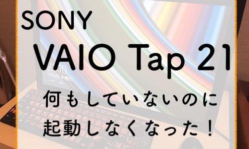 SONY「VAIO Tap 21」Windowsが起動しない状態からの復活記録(エラーコード:0xc0000225 )