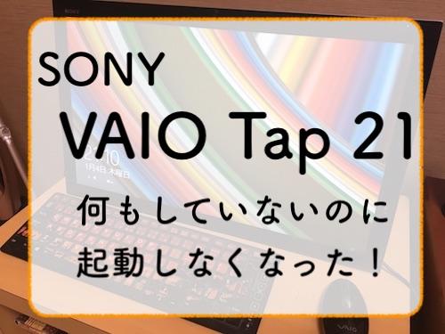 SONY VAIO Tap 21 Windows 起動しない状態 復活 記録 エラーコード 0xc0000225