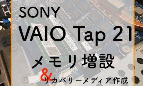 【写真有り】SONY「VAIO Tap 21」メモリ増設とリカバリーメディア(USBメモリ)作成を行いました!