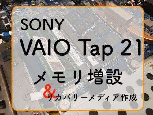 SONY VAIO Tap 21 メモリ増設 リカバリーメディア USBメモリ 作成