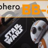 スターウォーズ 球体ボディ Sphero BB-8 BB-9E ドロイド レビュー