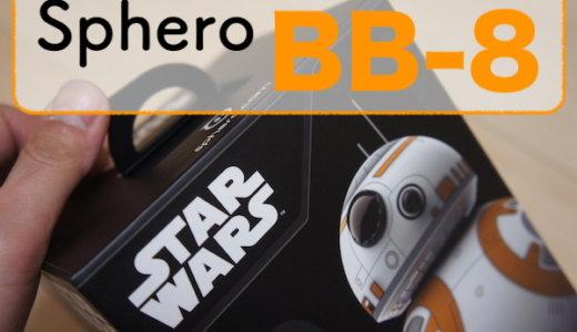 【スターウォーズ】球体ボディの「SpheroBB-8」が可愛い!BB-9Eなどの最新ドロイドとの違いもお伝えします!【レビュー】