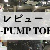 B-PUMP TOKYO 秋パン ボルダリング 秋葉原 パンプ