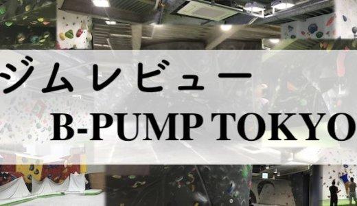 【ジムレビュー】B-PUMP TOKYO AKIHABARA(秋パン)