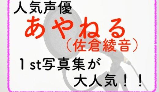 【あやねる】佐倉綾音ファースト写真集「さくらのおと~佐倉綾音フォトブック~」が人気過ぎて発売前に増版決定!
