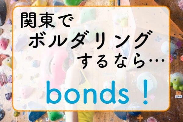 ボルダリング ボンズ bonds クライミング 関東