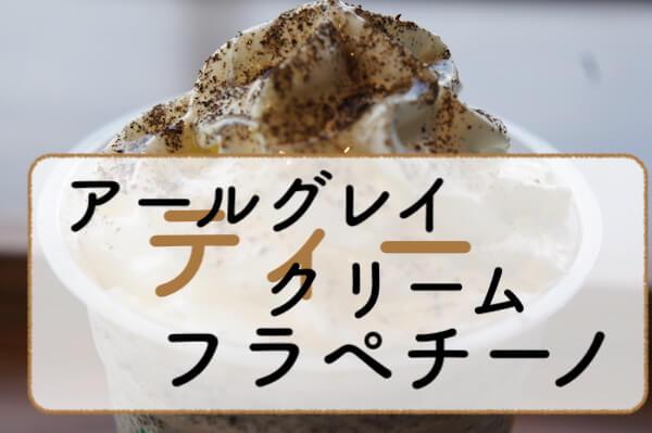 スタバ スターバックス フラペチーノ 感想 レビュー 口コミ アールグレイティークリームフラペチーノ® 紅茶 はちみつ