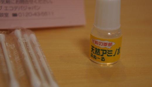 鼻に塗る花粉症対策!「天然アミノ水鼻ぬーる」を実際に使ってみたら思いがけない副作用も!【レビュー】