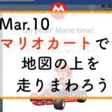 マリカ ナビ コラボ 設定方法 Googleマップ マリオカート