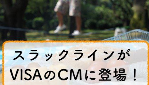 スラックラインがVISAのCMに登場!出演しているのはプロライダーの松本礼さん!