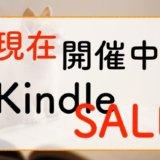 Kindle セール sale 開催中
