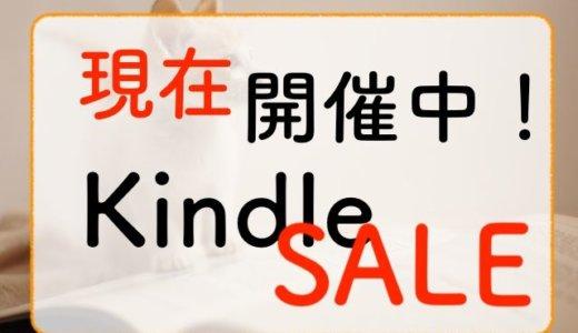 【Kindleセール】Amazon電子書籍Kindleストアで現在開催中のSALEをまとめてご紹介します!