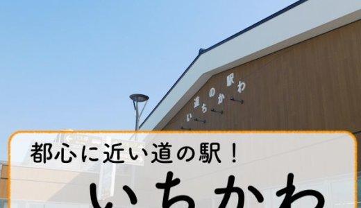 道の駅いちかわ!千葉県市川市にオープンした都心に一番近いという道の駅に行ってきました!