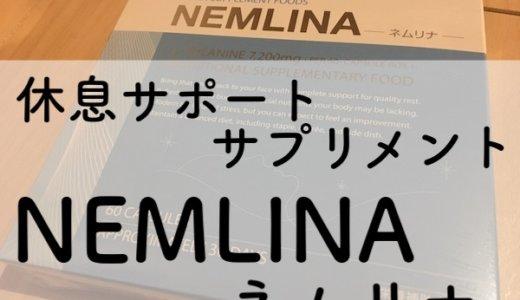 NEMLINA(ネムリナ)を飲んで質の良い睡眠を!副作用など実際に使用してみた感想をお伝えします!