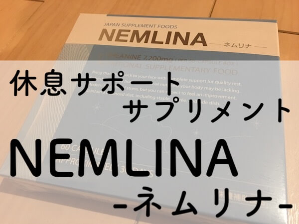 NEMLINA ネムリナ 眠りな サプリ テアニン