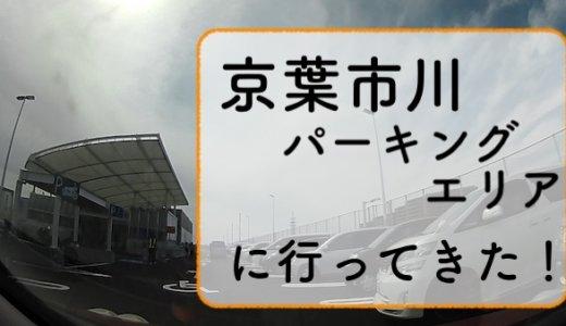 京葉市川PA(下り)!千葉県市川市の京葉道路沿線上にオープンしたパーキングに行ってきました!