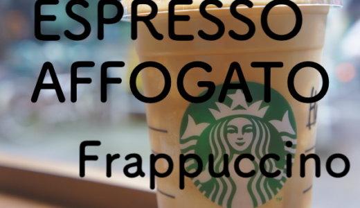 【期間限定2018/05】「エスプレッソアフォガートフラペチーノ®」甘くないビターで大人なフラペチーノ!