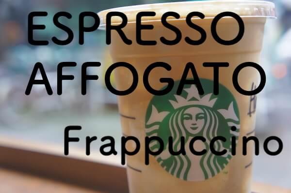 エスプレッソアフォガートフラペチーノ® スタバ スターバックス エスプレッソ アフォガート フラペチーノ 期間限定